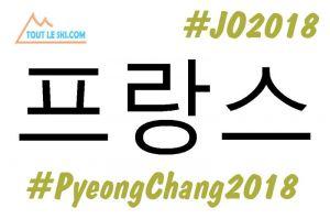 Suivre les épreuves des JO d'hiver Pyeong Chang 2018 en Corée du Sud